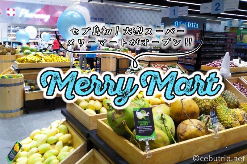 セブ島1号店!大型スーパー『MerryMart』がマクタン島にオープン!