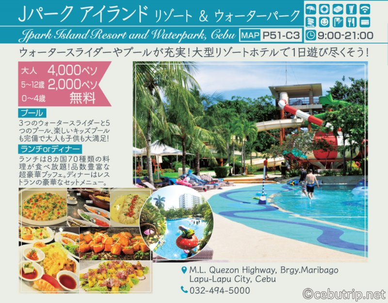【2018年版】セブ(マクタン島)のおすすめホテルデイユース7選 Jパークアイランドリゾート&ウォーターパーク