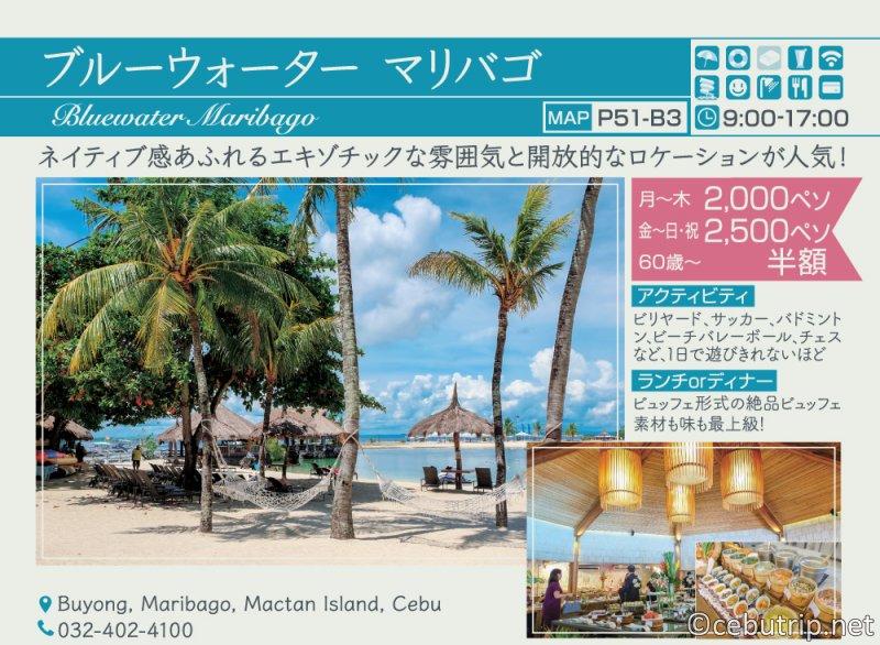 【2018年版】セブ(マクタン島)のおすすめホテルデイユース7選 ブルーウォーターマリバゴ