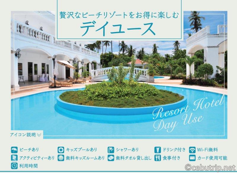 【2018年版】セブ(マクタン島)のおすすめホテルデイユース7選