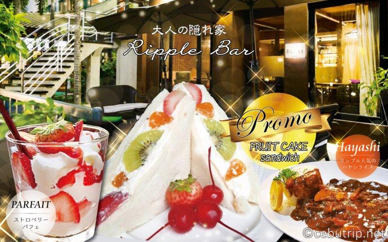 プロモメニュー セブのオシャレなカフェバー「Ripple Bar」の絶品フルーツサンドイッチ!