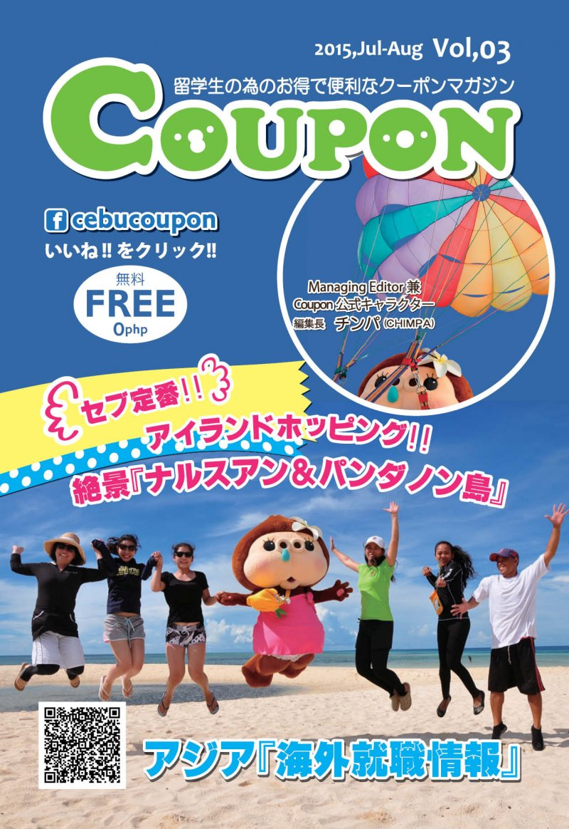 Coupon Magazine Vol.03