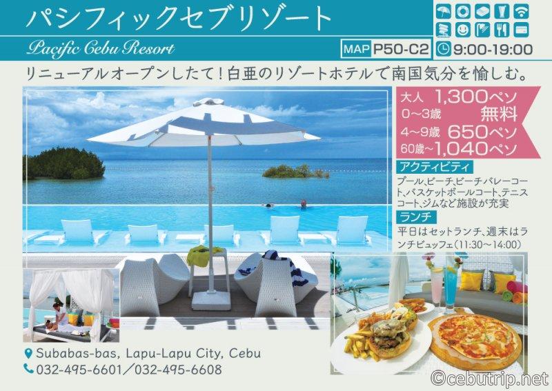 【2018年版】セブ(マクタン島)のおすすめホテルデイユース7選 パシフィックセブリゾート