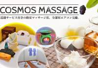 """COSMOS SPA"" A Newly Opened Massage Spa in Mactan with Transportation Service!"