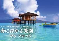 海に浮かぶ美しき楽園「マンフヨッド(Manjuyod)」