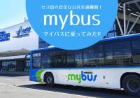 【Mybus】フィリピンセブ島の安全な公共交通機関!マイバスの乗り方