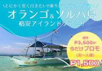 [BIG Discount] Enjoy Island Hopping Tour in Sulpa & San Vicente Island