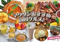 マクタン島・おすすめ南国グルメ♪フィリピン料理&ハロハロ