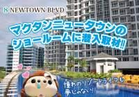 マクタンニュータウン8 NEWTOWN BLVD ショールームに潜入取材!!