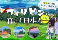 フィリピンで暮らす日本人 移住者に聞くフィリピン海外生活 #02 タガイタイ