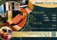 【SMALL FOOT SPA(スモールフットスパ)】マリバゴエリアにニューオープン!