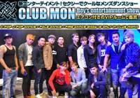 《オープンプロモ!50%OFF》セブの夜を楽しむならここ!!大人の女性へおすすめのメンズダンスショー『CLUB MON』!!