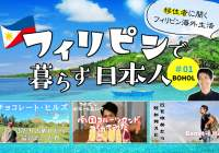 フィリピンで暮らす日本人 移住者に聞くフィリピン海外生活 #01ボホール島