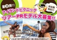 第二弾!!セブ島現地旅行会社「PTNトラベル」ツアーPRモデル大募集!!