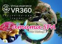 VR360セブ島リゾートスパamuma SPA「アムマスパ」。バーチャルツアーでラグジュアリーな雰囲気を体験♪