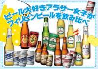 フィリピンでおなじみの『サンミゲルビール』8種類飲み比べ!!