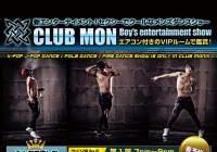 セブ島ナイトスポット!セクシーでクールなメンズダンスショー「CLUB MON」がマクタン島にオープン!!安心の往復送迎付き!