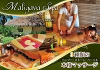 マリガヤスパ(Maligaya Spa)セブで『デトックス』するならここ!3種類の本格マッサージが体験できる人気のスパ