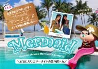 セブ島のリゾートでマーメイドができるお店!&アクティビティー