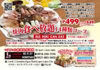 14種類のメニューが食べ放題!日本食レストラン『桃太郎/MOMOTARO』