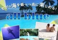 セブ島にある超愉快なダイビングショップ【オールブルー】