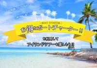 格安ボートチャーター:セブ島でバンカーボートを貸切ってアイランドホッピングへ行こう!!