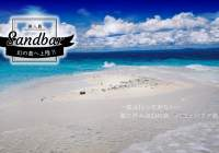 Take an overly beautiful Sand Bar Island Hopping Tour at Bagonbanua Island!