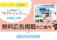 セブ島情報サイト「セブトリップ」への無料広告掲載のご案内