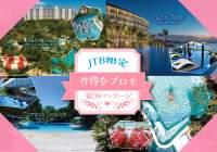 JTB限定プロモ|セブ島リゾートホテル期間限定お得な宿泊パッケージ!