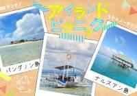 【セブの定番】アイランドピクニックでいく天国に一番近い島パンダノン島と海洋保護区ナルスアン