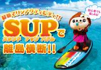 Cross the remote island with SUP (Stand Up Paddle)! The Latest Marine Activity !!