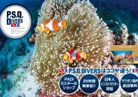 "The diving shop ""P.S.Q.DIVERS"" is earnestly approved in【PADI】 in the Philippines."