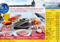 【Hae Chon】 A Charcoal-grilled Barbeque Restaurant that is overlooking the sea of Cebu!