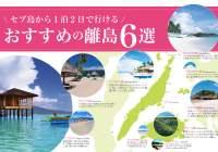 セブ島から1泊2日で行けるおすすめの離島6選