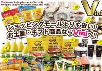 セブの人気お土産商品が揃う、まとめ買いするならお得な卸販売店のvini-souvenirへ
