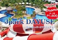 プロモ割引>5スターリゾート「Jパーク」デイユースが再開!!