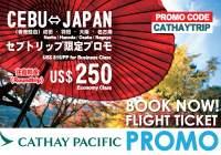 期間限定「キャセイパシフィック航空」スペシャルプロモキャンペーン!!(セブ⇔香港/セブ⇔日本)