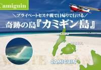 プライベートセスナ機で行く 奇跡の島・カミギン島日帰りツアー