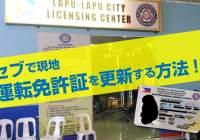 セブ島でフィリピンの現地運転免許証を更新する方法