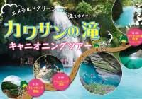 カワサンの滝キャニオ二ングツアー