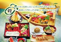 "Japanese Restaurant where you can enjoy a wide range of dishes of Japans seed ""TANE""."