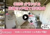 セブ・オランゴ島 店舗付き住宅、一戸建て中古物件。VR360バーチャル内見可能!!