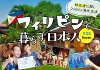 フィリピンで暮らす日本人 移住者に聞くフィリピン海外生活 #08ダバオ
