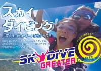 Not only diving can be done in Cebu but also SKY DIVING! A must try once in a lifetime experience!