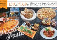 6 pizza and pasta retaurants in Mactan area and Cebu city that we recommend