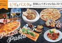 ピザ・パスタがおいしいセブのレストラン6選