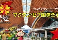 マクタン・セブ国際空港、新ターミナル2を徹底取材!
