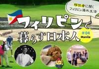 フィリピンで暮らす日本人 移住者に聞くフィリピン海外生活 #04 マニラ