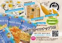 絶対に失敗しないセブ島土産‼人気沸騰中の「マコチップス(MACO CHIPS)・バナナリップ」