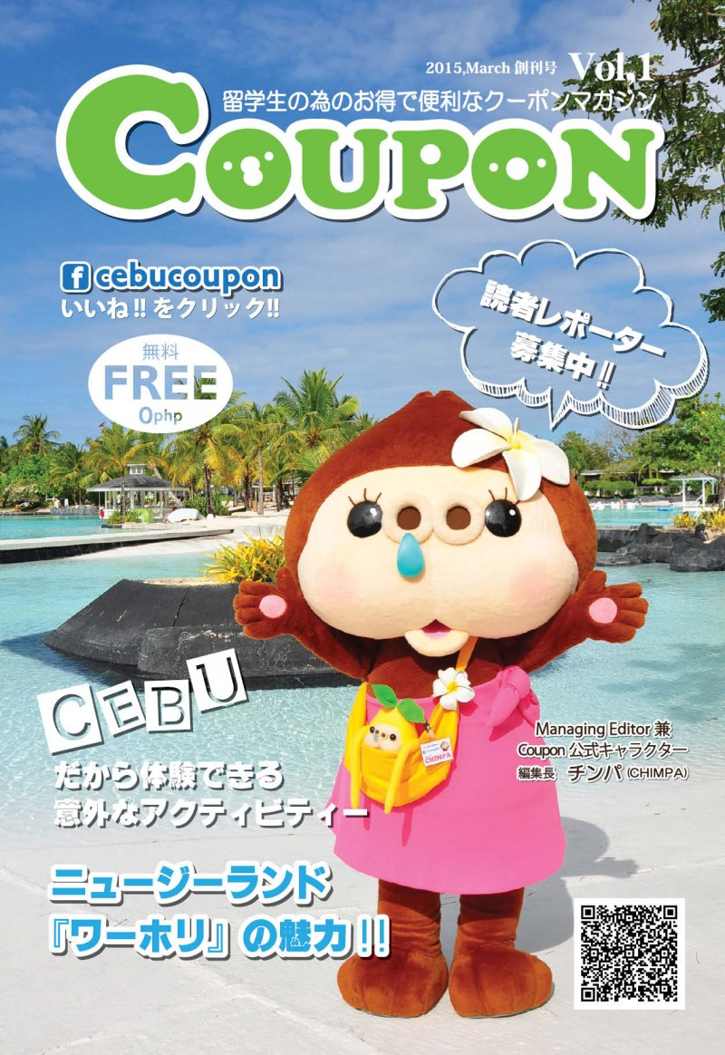 Coupon Magazine Vol.01